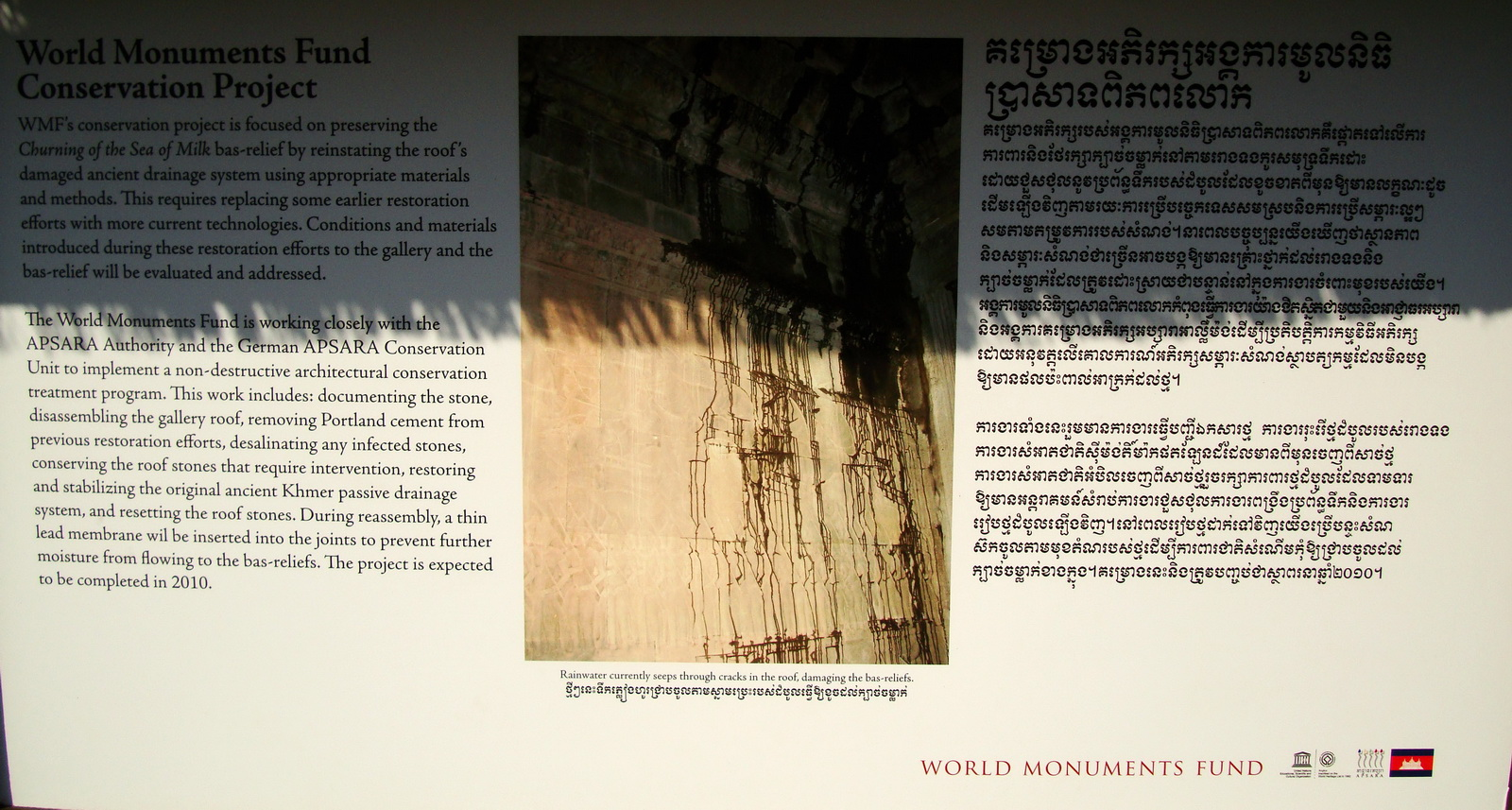 1 Angkor Wat notice board Churning of the sea of milk 0C