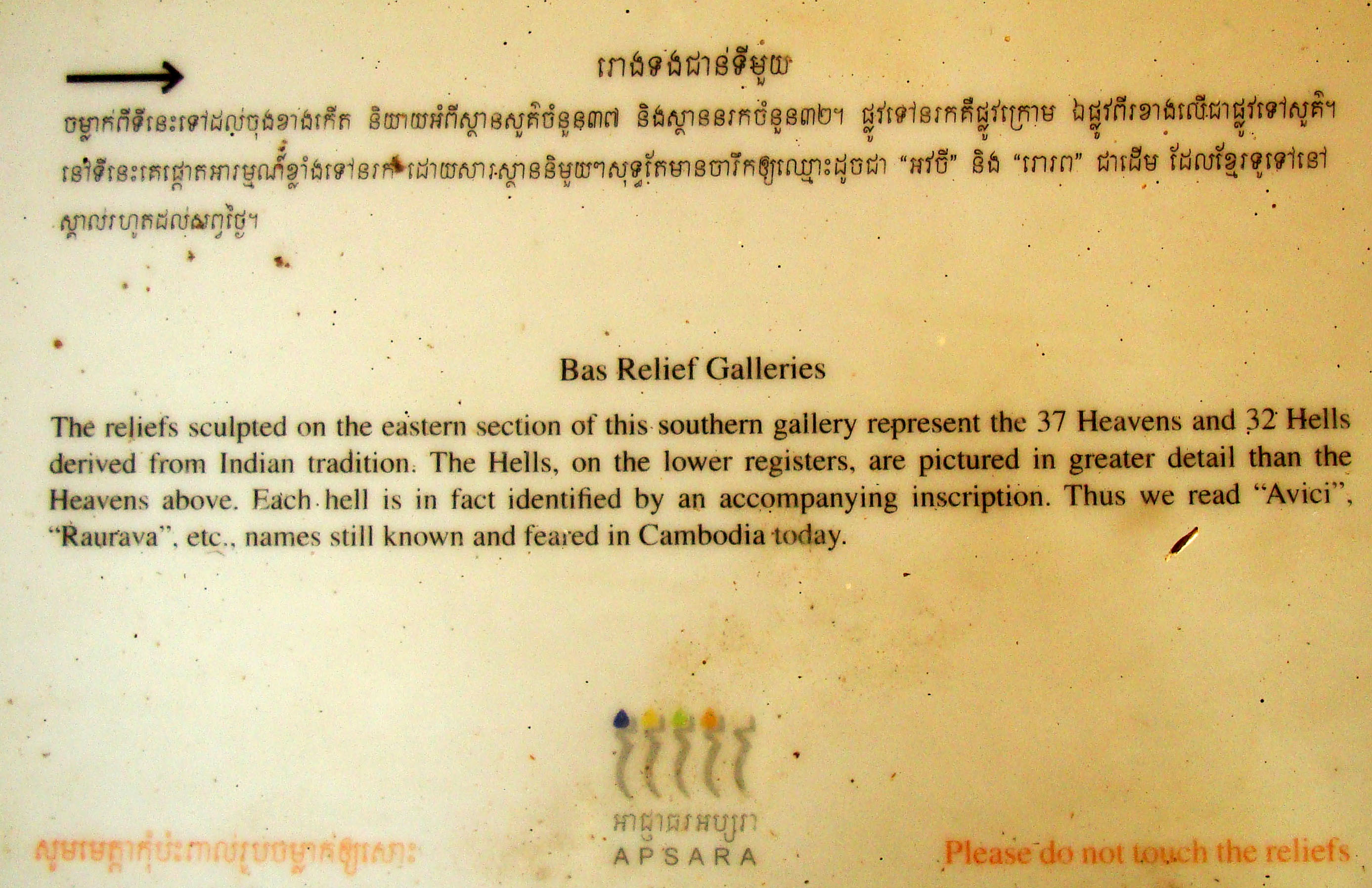 Angkor Wat Bas relief S Gallery E Wing Heavens and Hells 0A