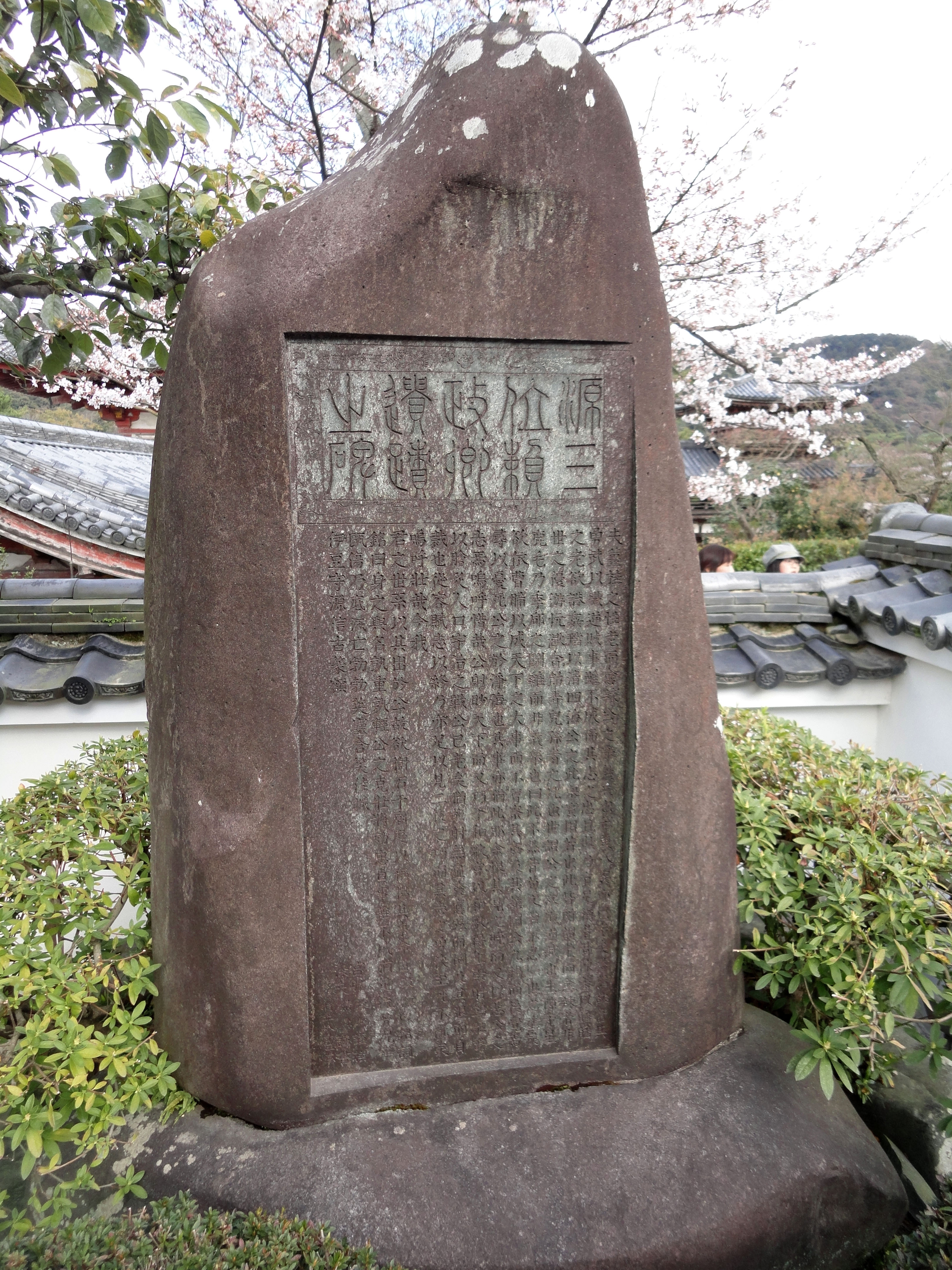 Byodo in Buddhist temple stone plaque in the city of Uji in Kyoto Prefecture Japan 01