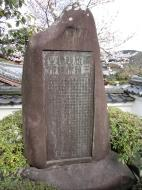 Asisbiz Byodo in Buddhist temple stone plaque in the city of Uji in Kyoto Prefecture Japan 01
