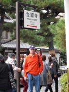 Asisbiz Kinkaku ji Temple 00 signboard Kyoto Japan Nov 2009 02