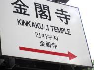 Asisbiz Kinkaku ji Temple 00 signboard Kyoto Japan Nov 2009 03