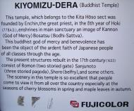 Asisbiz 0 Otowa san Kiyomizu dera Temple Kyoto Japan Nov 2009 01