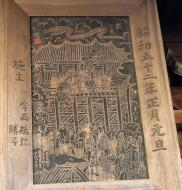 Asisbiz Nigatsu do etched wooden paintings closeup monastery fire 01