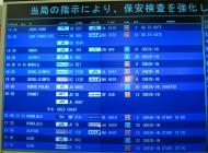 Asisbiz Osaka International Airport KIX RJBB flight board Japan Nov 2009 01