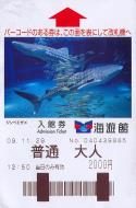 Asisbiz 0 Admission Ticket Osaka Aquarium Nov 2009