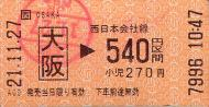 Asisbiz 0 Osaka Rail Ticket 2009