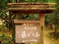 Asisbiz Rokuon ji Temple outdoor zen Gardens Kyoto Japan Nov 2009 09