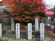 Asisbiz May Peace Prevail on Earth Garden Kyoto Japan Nov 2009 13