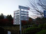 Asisbiz Tenryu ji Sogenchi sign post Kyoto 2009 01