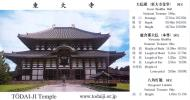 Asisbiz 0 Todai ji Temple 18th century national treasure entrance ticket Nara 0A