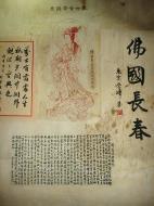 Asisbiz Ipoh San Bao Dong cave Buddhist temple paintings Jul 2000 24