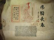 Asisbiz Ipoh San Bao Dong cave Buddhist temple paintings Jul 2000 26