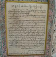 Asisbiz Hlwaga Lake Pagoda historical tablet Mingaladon Yangon Myanmar 2010 01