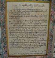 Asisbiz Hlwaga Lake Pagoda historical tablet Mingaladon Yangon Myanmar 2010 02