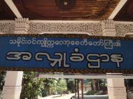 Asisbiz Kyaik Ka Log pagoda signboard Pyay road Mingaladon area Yangon Jan 2010 01