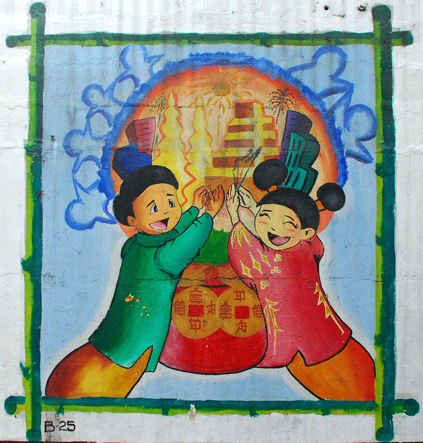 Murals Philippine Filipino Chinese Friendship Day 2007 24