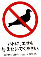 Asisbiz 0 Japan sign warning people not to feed the pigeons 0A