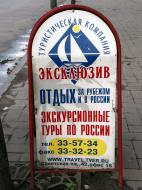 Asisbiz Sign Boards Advertising Russia 05