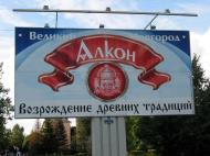 Russian-Advertising-Sign-Boards-Aakoh-Nov-2005-01