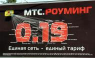 Russian-Advertising-Sign-Boards-MTC-GSM-Nov-2005-01