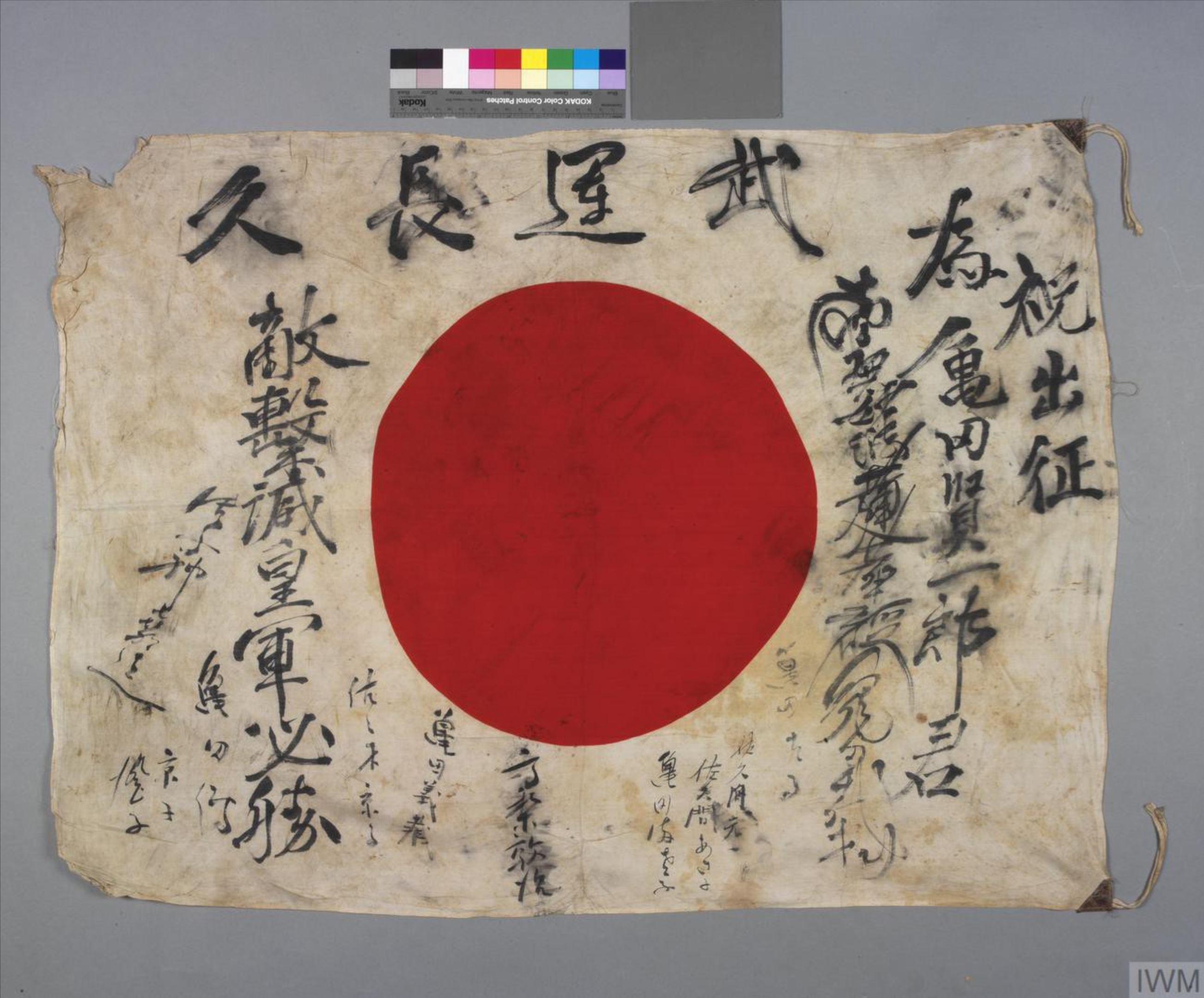 Japanese flag WWII IWM FLA5503