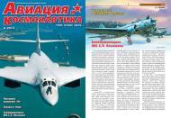 Asisbiz Development of Soviet strategic bombers by Russia Magazine AIK 2014 06 Page 07