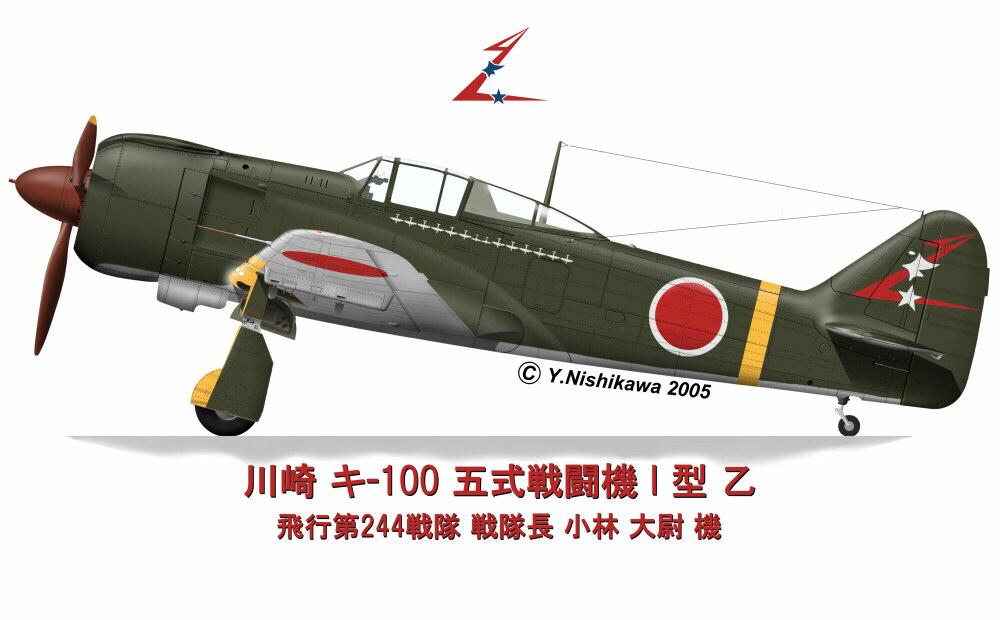 Art Kawasaki Ki 100 I Kou 244Sentai Hombu Teruhiko Kobayashi Japan 1945 0A