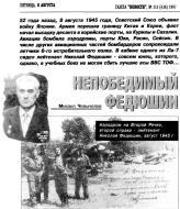 Asisbiz Lavochkin La 7 6IAP Pacific Fleet Silver 58 Lt Nikolay Fedyushin 8th Aug 1945 0A
