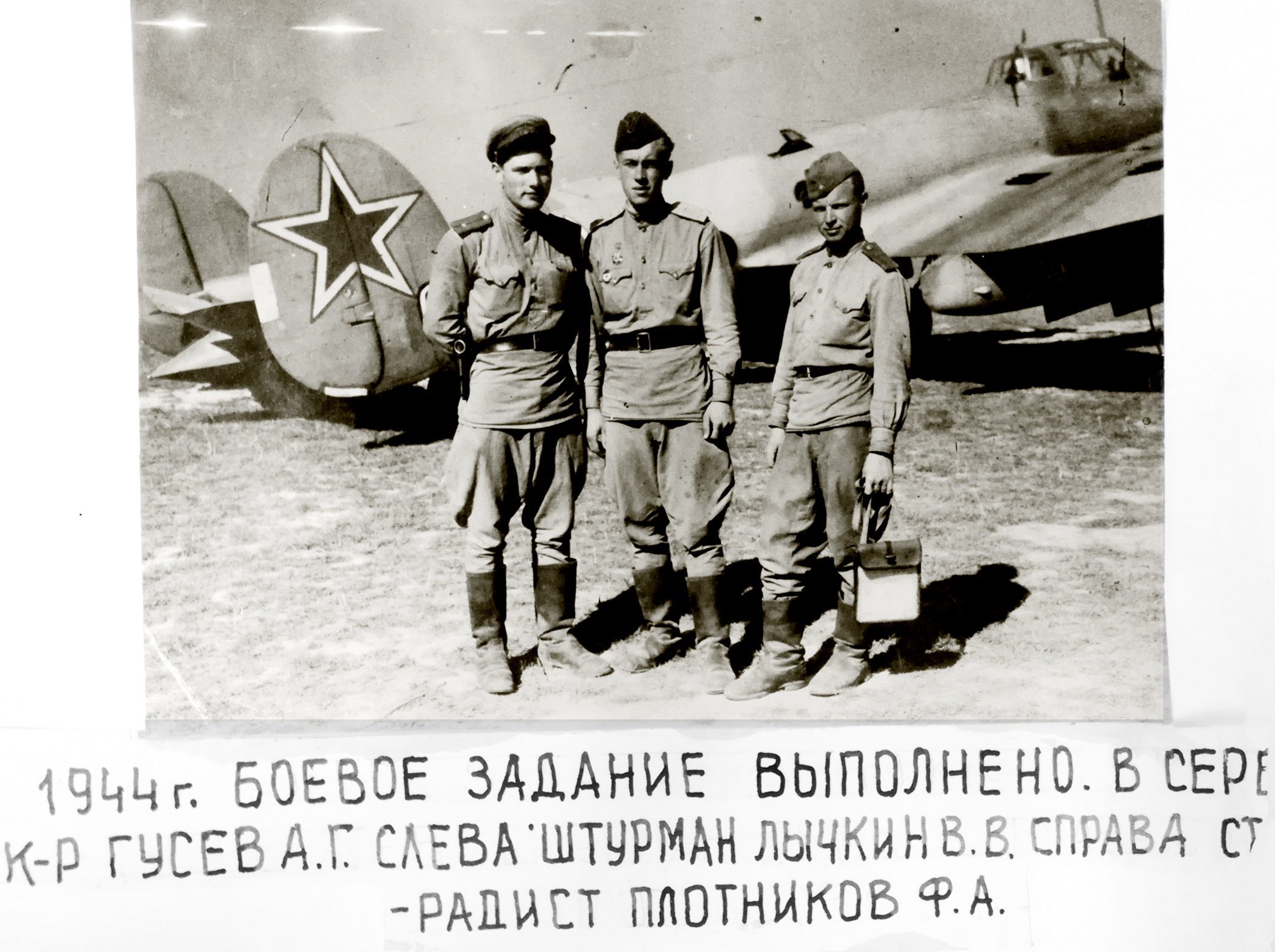 Aircrew Soviet 82GvBAP with Commander Anatoly Gusev,Vasily Lychkin nav and Fyodor Plotnikov radio 1944 01