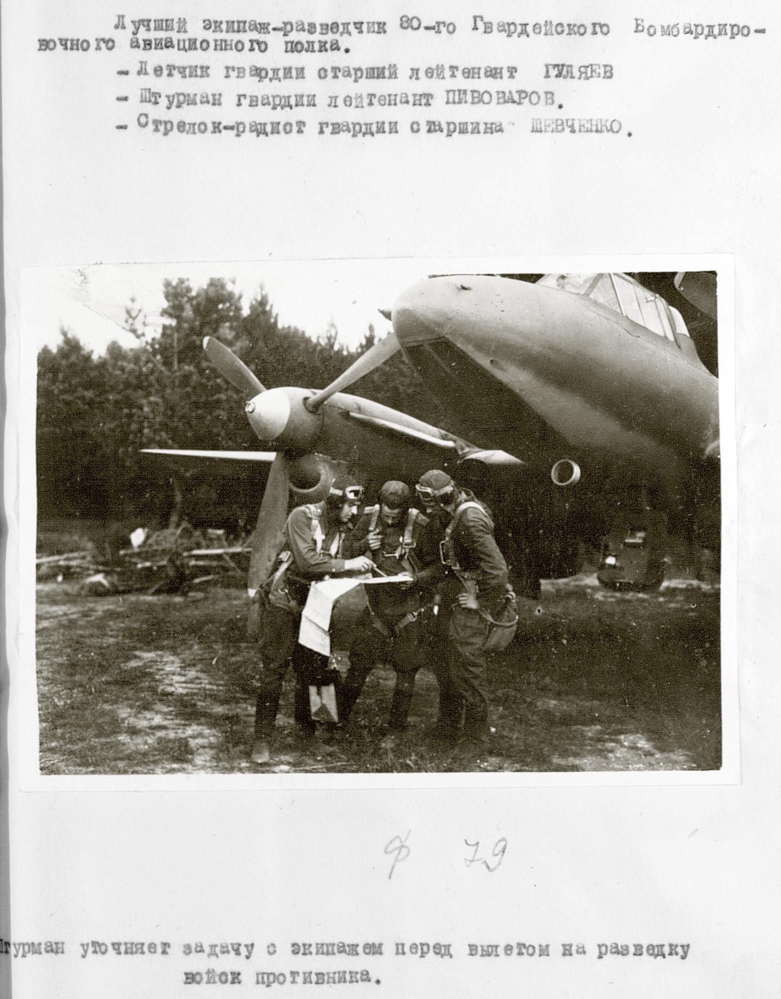 Petlyakov Pe 2 80GvBAP with crew Gulyaev,Pivovarov and Shevchenko 0A