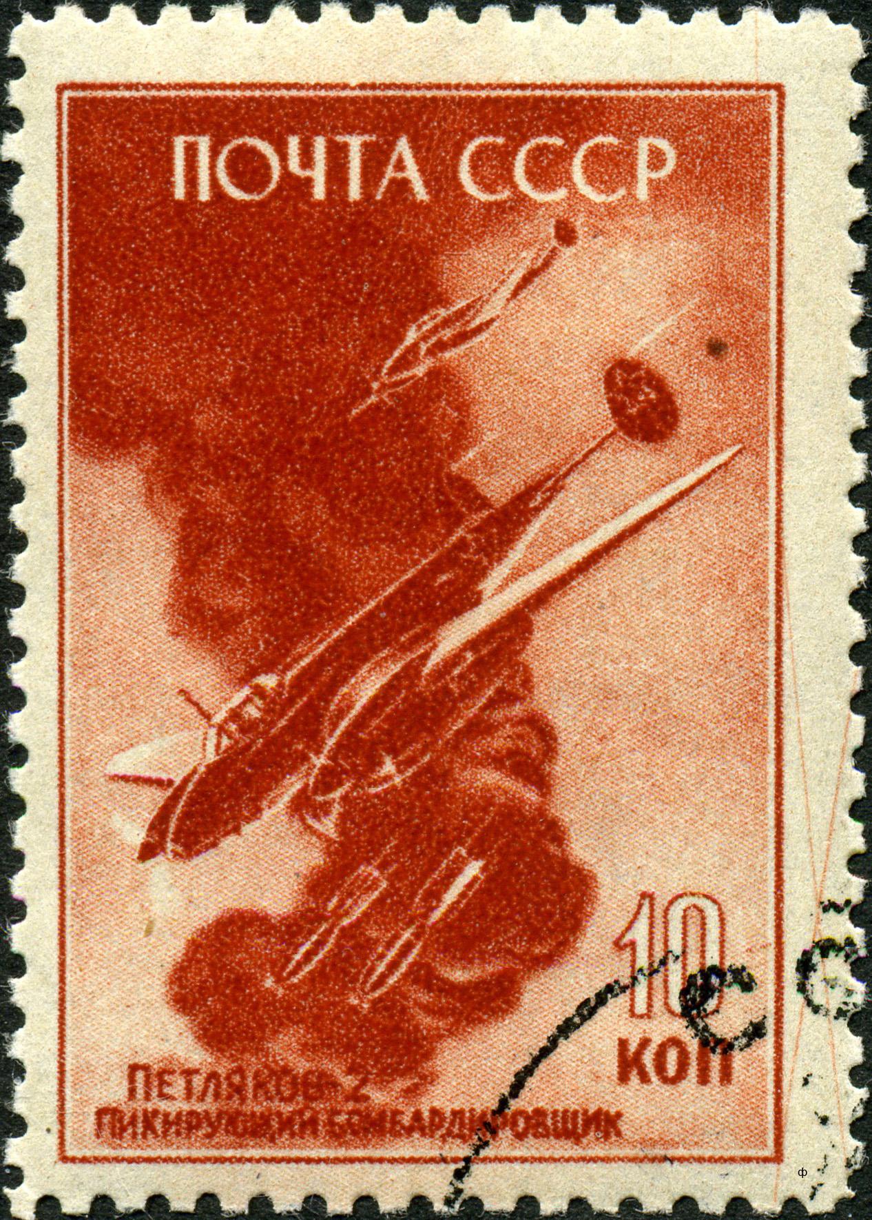 Soviet Stamp celebrating the Petlyakov Pe 2 0A