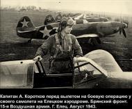 Asisbiz Yakovlev Yak 7 383IAP 36IAD White 3 foreground with A Korotkov 1943 01