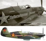 Asisbiz Yakovlev Yak 7A 12GvIAP slogan Novosibirskii Komsomol with 7 Komsomol Kuzbassa spring 1942 07