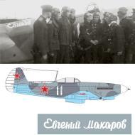 Asisbiz Yakovlev Yak 9 21IAP White 11 slogan Evgeny Makarov Baltics 1944 0A