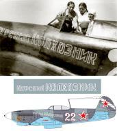 Asisbiz Yakovlev Yak 9M 355IAP 181IAD White 22 slogan Kursk collective farmer Ukrainian front 1944 04