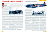 Asisbiz Yakovlev Yak 9T article by Russian magazine M Hobby Aug 2015 No 170 Pages 28 29