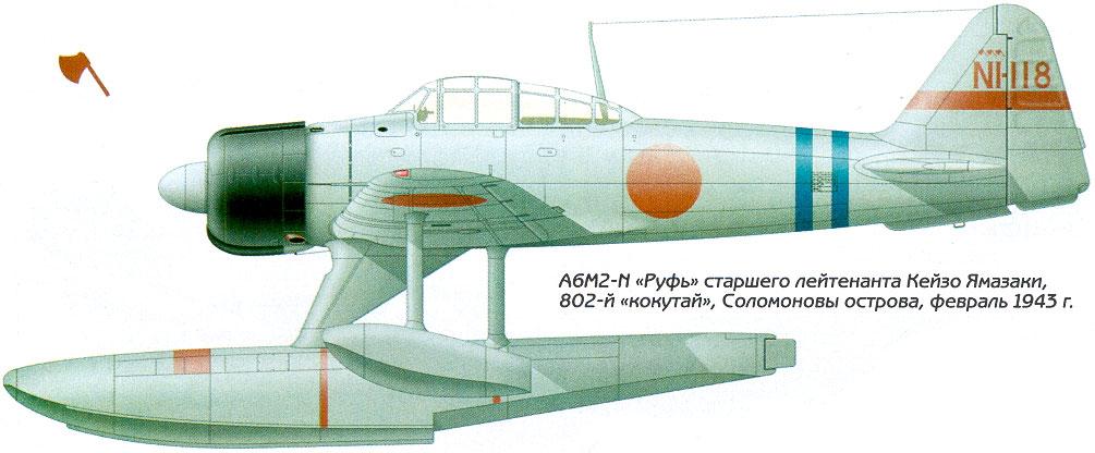Mitsubishi A6M2 N Zero JNAF 802Kokutai NI 118 Yamazaki Shortlands 1943 0A