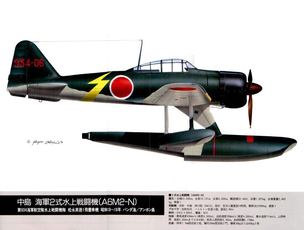 asisbiz aircraft profile mitsubishi a6m2-21 zero jnaf 332nd kokutai