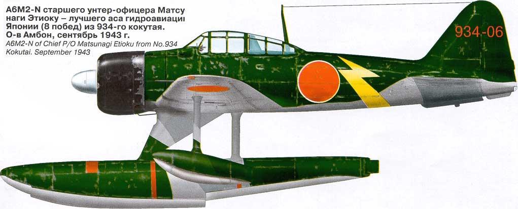 Mitsubishi A6M2 N Zero JNAF 954FR 93 406 Matsunaga 1943 0B