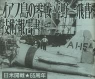 Asisbiz Mitsubishi A6M Zero David Aiken Director Pearl Harbor History Associates emails 01