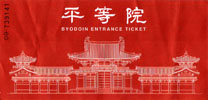 Byodoin entrance ticket