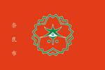 Nara flag