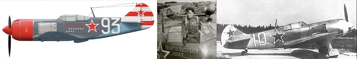 Soviet Airforce Lavochkin La-7 photo gallery