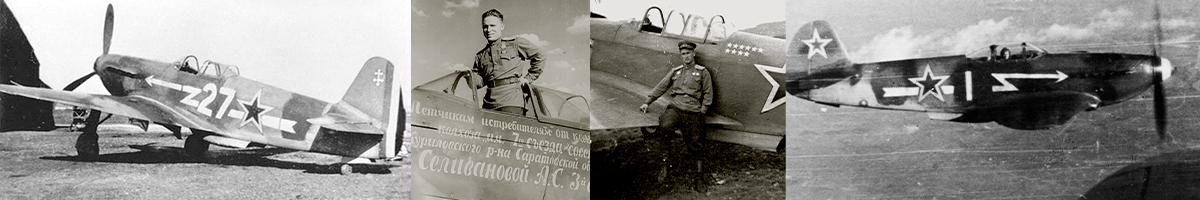 Soviet Airforce Yakovlev Yak-3 photo gallery